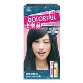 卡樂芙 優質染髮霜(極光藍綠)50g+50g