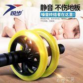 健腹輪腹肌輪女家用鍛煉健身器材男士減肚子收腹運動健身滾輪 【米娜小鋪】