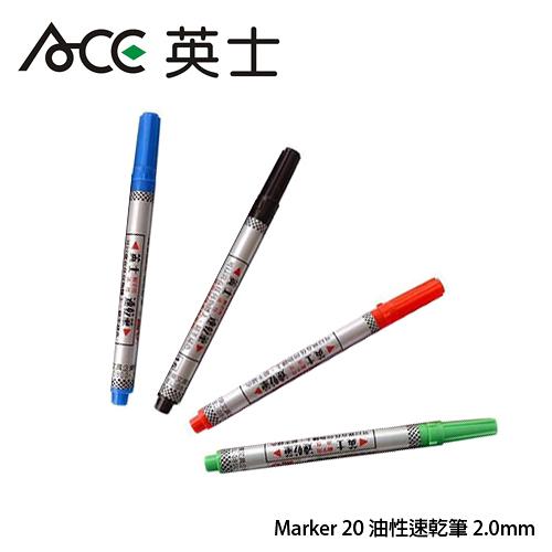 ※亮點OA文具館※英士 ACE Marker 20 油性速乾筆/光碟筆 2.0mm