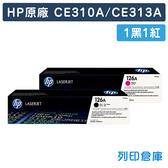 原廠碳粉匣 HP 1黑1紅 組合包 CE310A/CE310/CE313A/CE313 適用 HP CP1021/CP1022/CP1023/CP1025/CP1026nw/M175nw/M275nw