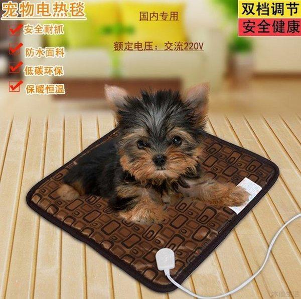 級防水寵物電熱毯加熱毯取暖狗狗貓用調溫加熱墊小狗用電熱板 規格型號:45*45cm