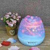 花蕾旋轉投影燈浪漫星空投影夜燈USB電池兩用LED滿天星氛圍小夜燈