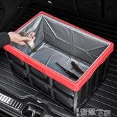 後背箱汽車后備箱可折疊式收納箱儲物箱車內收納盒多功能車載整理箱車用LX 智慧e家
