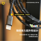 促銷 犀牛盾 PD快充 PD快充線 蘋果MFi認證 耐折編織 USB-C to Lightning 2米 iPhone快充線 保固一年