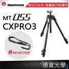 Manfrotto MT055 CXPRO3 送MB-MS STRAP 街頭玩家相機背帶+原廠腳架袋 碳纖維三腳架 公司貨 送抽獎券