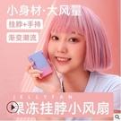 2021新款果凍掛脖風扇手持迷你小風扇學生便攜USB風扇創意禮品