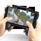 一體式吃雞神器刺激戰場輔助蘋果專用外掛物理按鍵手游外設X安卓絕地求生游戲手柄