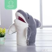 海洋動物鯊臂手偶娃娃手玩偶寶寶早教安撫毛絨玩具嘴巴能動鯊魚 一米陽光