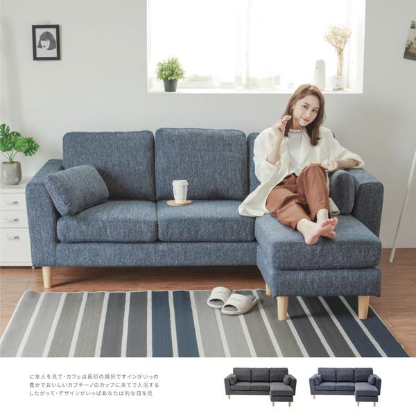 可拆洗 沙發 沙發床 沙發椅 L型沙發【Y0592】Vega 野崎日式L型布沙發 完美主義