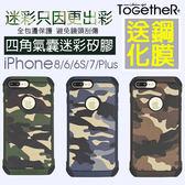 ToGetheR+【ATG012】iPhone 7 6S Plus 四角氣囊迷彩矽膠手機殼保護殼軟殼(三色)