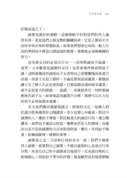 (二手書)只有香如故:林義雄家書(上冊)