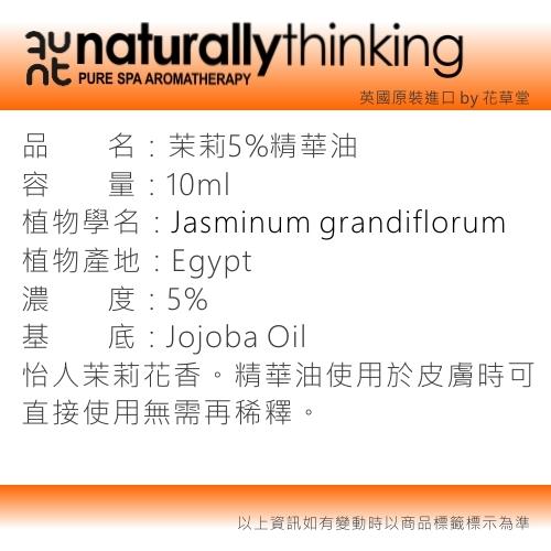 NT 茉莉 5% 精華油 10ml。Jasmine dilution。英國原裝 Naturally Thinking