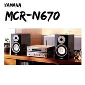 【24期0利率+回函贈好禮】山葉 YAMAHA  MCR-N670 桌上型 組合音響 公司貨