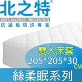 【北之特】防螨(蹣)寢具-絲柔眠EII-雙人床套 205*205*30