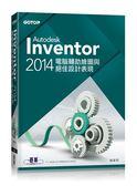 (二手書)Autodesk Inventor 2014電腦輔助繪圖與絕佳設計表現