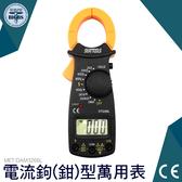 電錶鉗形式萬用電表電流鉗形直流電壓交流電壓交流電流電阻過載保護具