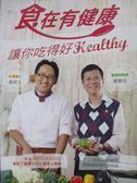【書寶二手書T1/養生_QIK】食在有健康_超級電視台