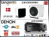 盛昱音響 『日本 DENON AVR-X2500H 環繞擴大機+丹麥 Tangent EVO E8 超低音喇叭』現貨可自取