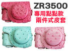 CASIO ZR5000 專用 兩件式皮套 馬卡龍復古皮套 相機包 玫紅 粉紅 粉藍 桃紅