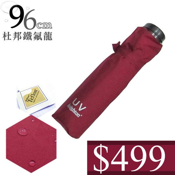 499 特價 雨傘 ☆萊登傘☆ 超撥水 素面三折傘 輕傘 不夾手 鐵氟龍 Leighton 熱情深紅