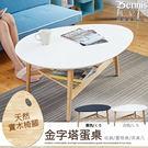 【班尼斯國際名床】~台灣獨家【Pyramid 金字塔蛋桌大茶几】】置物桌/收納茶几/萬用桌
