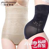 塑身褲 - 產后無痕收腹褲高腰收胃收腹內褲女束縛