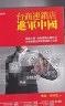 二手書R2YB v 2012年6月初版一刷《臺商連鎖店進軍中國》樓蘭 時報