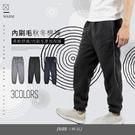 【新品限時7折】KUPANTS 內刷毛加絨縮口機能棉褲