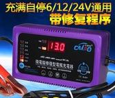 汽車電瓶充電器12V摩托車電瓶充電器6V12V24V全智慧蓄電池充電機   color shop