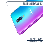OPPO Find X3 Pro 纖維鏡頭保護貼 保護膜 鏡頭貼 鏡頭膜