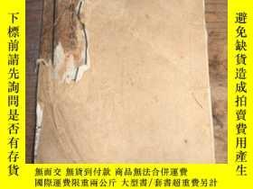 二手書博民逛書店罕見趙泮馨題《勞生集》卷四20090 出版1912