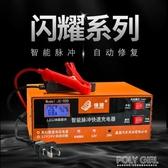 汽車電瓶充電器12v24v伏蓄電池摩托車全自動快速充電機智慧通用型 聖誕鉅惠