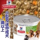📣此商品48小時內快速出貨🚀》美國新希爾思》小型及迷你成犬7歲以上雞肉燉蔬菜主食罐 可超取