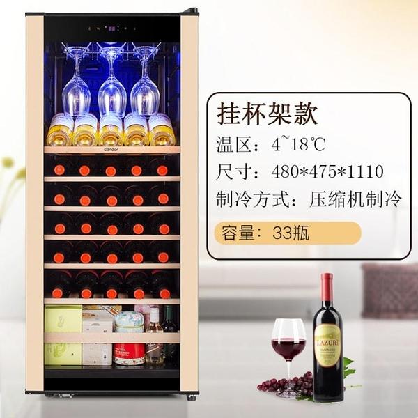 Candor/凱得紅酒櫃電子恒溫保鮮茶葉家用冷藏冰吧壓縮機玻璃展示 夢幻小鎮ATT