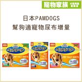 寵物家族-【4包免運組】日本PAMDOGS幫狗適寵物尿布增量(除臭超吸水)-各規格可選
