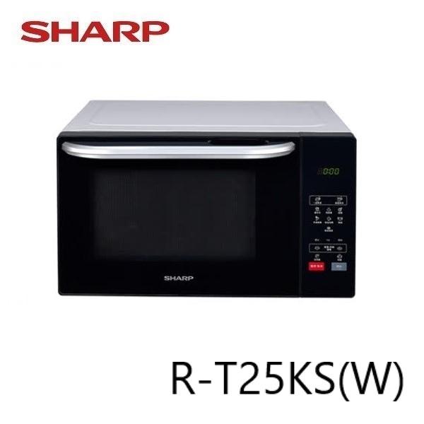 SHARP 夏普 25公升 微波爐 R-T25KS(W)
