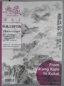 【書寶二手書T7/雜誌期刊_XCO】典藏讀天下古美術_2016/4_從羲之到空海