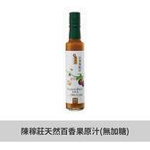 【陳稼莊】天然百香果原汁(無糖) 250ml~天然榨取,無糖更健康