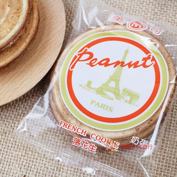 美可-法國夾心餅(花生)-300g【0216零食團購】G382-0.5