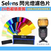 Selens 閃光燈 濾色片 20色套組 通用式濾色片組 色溫片 婚攝必備 類似 Rogue 美國樂客 SB910