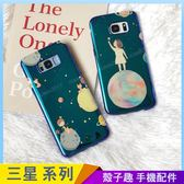 卡通星球 三星 Note8 手機殼 藍光殼 王子 小狐狸 五角星星 保護殼保護套 防摔軟殼