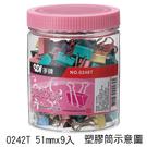 【奇奇文具】手牌SDI 0242T彩色長尾夾51mmx9支