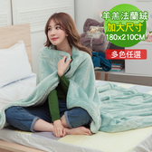 【BELLE VIE】素色加大羊羔法蘭絨毯被180x210cm湖水綠