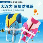 spoti兒童救生衣式游泳衣  浮力背心馬甲專業大浮力輕便攜浮水衣  ATF  極有家
