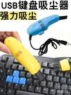 迷你桌面吸塵器家用小型學生清潔器電腦鍵盤得力吸塵吸橡皮屑 【快速出貨】