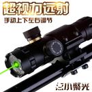紅綠外線瞄準器瞄準鏡紅綠激光尋鳥鏡可調激光瞄紅外線綠外線