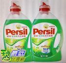 [COSCO代購] W193579 Persil 寶瀅 全效能洗衣凝露 3.375公升 X 2瓶