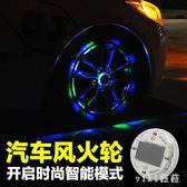 汽車輪胎燈太陽能輪轂燈七彩輪弧燈LED爆閃燈汽車裝飾燈風火輪 KB5501【VIKI菈菈】