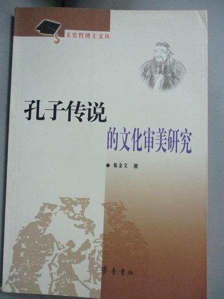 【書寶二手書T8/文學_CUE】孔子傳說的文化審美研究_陳金文