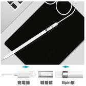 蘋果 iPad Pro 鉛筆 畫筆 充電器 Apple Pencil 充電轉接頭 8Pin 蘋果筆 轉換頭 充電 台灣出貨 BOXOPEN